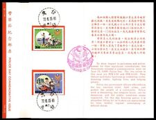 CHINA ROC 1988 POLICE DAY COMMEMORATIVE ISSUE POST OFFICE SOUVENIR FOLDER FDC