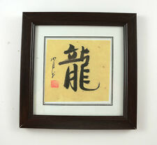 Chinese Zodiac Framed Calligraphy. All Chinese Zodiac Signs. Chinese New Year