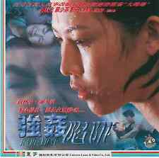 Rape Trap, 1998 Chinese Video CD English Subtitles, Universe Laser VCD 1919