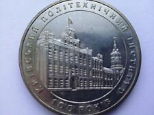 "Ukraine,2 hryvnia""100 years of the Kiev Polytechnic Institute"""