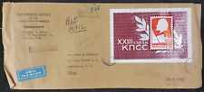 1966 Russia Registered Airmail Cover to USA. Arrival Mark on Reverse