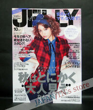 Japan 『JELLY 10/2014』 Japanese Girls Fashion -Casual & Gyaru Style- Magazine