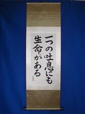 Life in Every Breath : JAPANESE CALLIGRAPHY SILK SCROLL