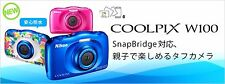 2016 New! Nikon COOLPIX W100 Waterproof Shockproof Camera Various Color Japan