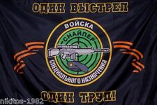 "Flag ""Sniper"" for professional sharpshooter of the Russian Federation Army"