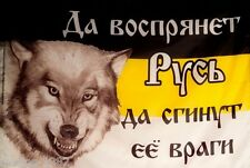 "The imperial flag ""Yes Russia will rise"" with image of baring wolf"