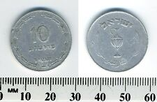 Israel 1957 - 10 Prutot Aluminum Coin - Ceremonial pitcher flanked by sprigs