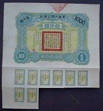 China $1000 Bond Military Loan 1917 uncancelled + coupons