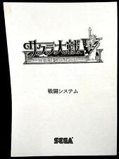 Sakura Taisen Wars V Battle System Voice Script Japan Book SEGA Guide Promo Item