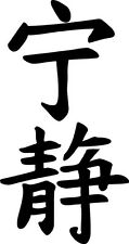 Serenity Kanji Vinyl Sticker Decal Firefly JDM - Choose Size & Color