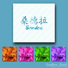 Chinese Symbol Sandra Name - Decal Sticker - Multiple Flames & Sizes - ebn2123