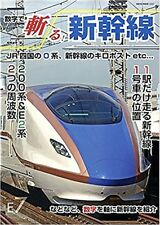 Defeat in the Numbers! Shinkansen Guide & Analytics Data Book