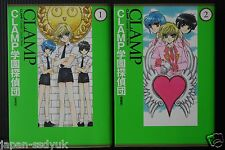 "JAPAN manga: Clamp Classic Collection ""Clamp School Detectives"" 1~2 Complete Set"