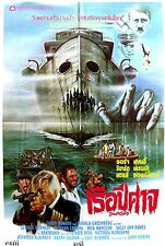 DEATH SHIP Movie POSTER Rare Horror Gore Evil Dead Zombies