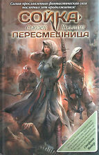 Suzanne Collins - MOCKINGJAY NEW MINT HARDCOVER BOOK IN RUSSIAN
