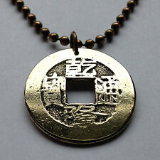 1736-1795 China 1 Cash coin pendant Chinese necklace Ch'ien-lung luck n000459c