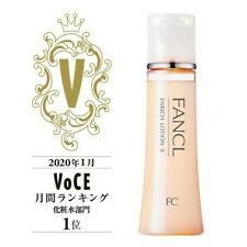 Fancl Japan Active Conditioning EX Lotion or Emulsion (30ml/1fl.oz.) Full Size
