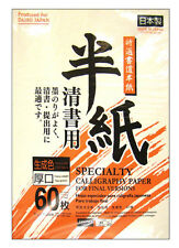 Chinese Calligraphy Paper - Specialty Japanese Calligraphy Paper (60 Sheets)
