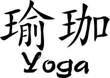 "Chinese Yoga - 5.2"" x 3.75"" - Choose Color - Vinyl Decal Sticker #2709"