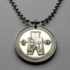 China Taiwan 20 Fen coin pendant Chinese necklace spade money Lin Sen n000321