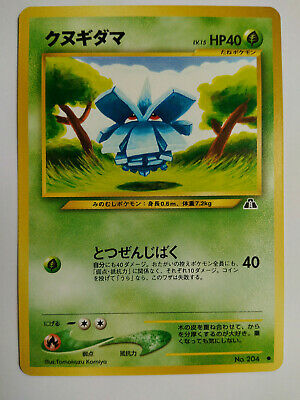 Pineco 204 / Neo Discovery Pokemon Card TCG / M/NM
