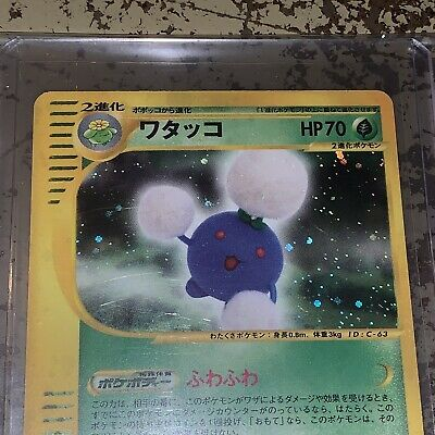 Jumpluff 013/092 Japanese Holo Rare 1st Edition E-Card Pokemon Aquapolis