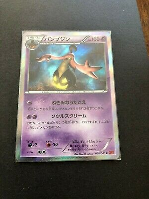 Pokemon Card - Gourgeist - XY1-By 028/060 R Japanese Japan Used