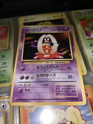 Japanese - Banned - Jynx - No.124 - Pokemon Card - Base Set