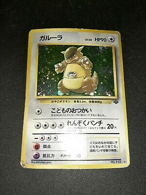 Pokemon Kangaskhan Japanese Jungle Set Holo Swirl Rare No. 115 shipped pwe