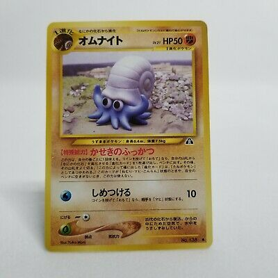 Omanyte No. 138 Japanese Neo Discovery Pokemon Card - NM/Mint Pack Fresh!