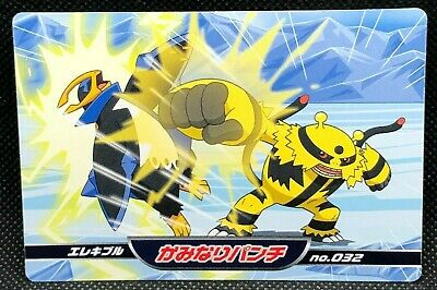Electivire #032 TOP Pokemon Card Nintendo Diamond pearl Rare japanese Japna F/S