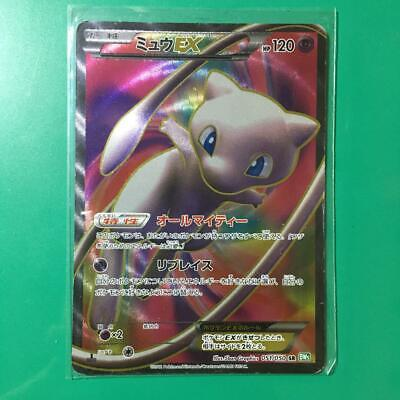 Pokemon Card Game BW5 Mew EX 051/050 SR Dragons Exalted Japanese Version