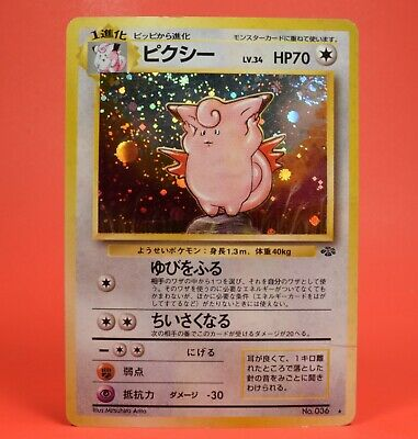 Pokemon TCG Japanese Card Holo Rare Jungle Clefable No. 036