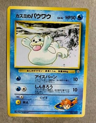 Japanese Misty's Seel No. 086 Gym Heroes - Common Pokemon Card - NM/Mint