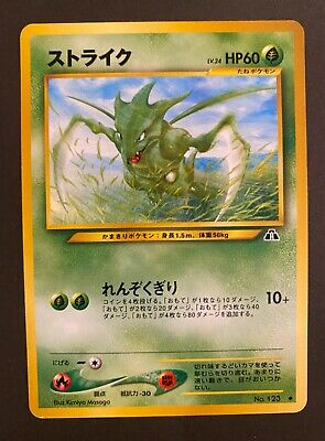 Japanese Scyther No.123 Neo Discovery Uncommon Pokemon Card Near Mint