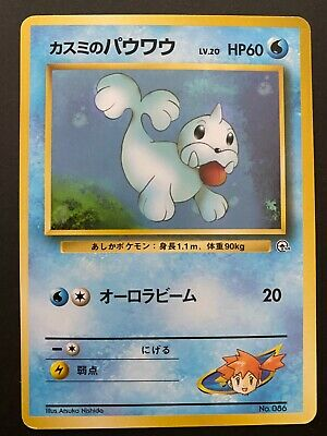 Japanese Misty's Seel Pokemon Card No.086 rare Nintendo Gym Heroes vintage