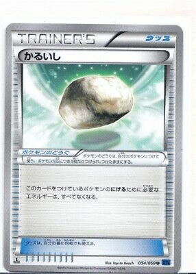 TRAINER Float Stone 054/059 Japanese Pokemon cards Official