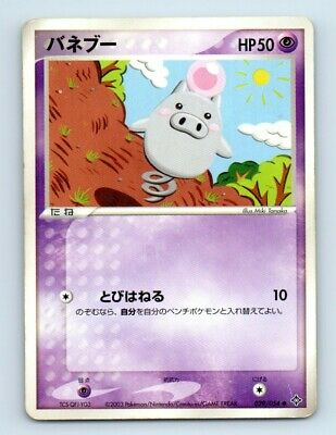 Spoink 029/054 Non-Holo EX Dragon Japanese Pokemon Card c49 ~ Played