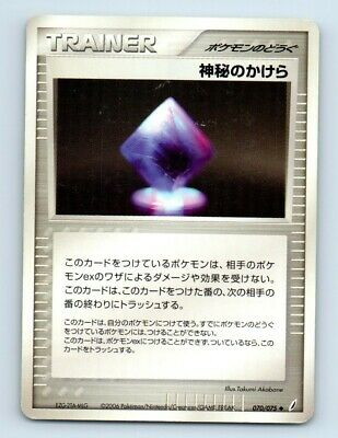 Mysterious Shard 070/075 Non-Holo EX Crystal Guardians Japanese Pokemon ~ Played