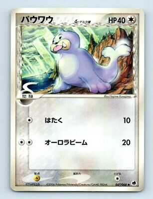 Seel δ 047/068 EX Dragon Frontiers Japanese Pokemon Card d19 ~ Light Play