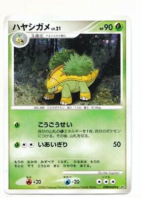 Grotle DPBP#449 Japanese Pokemon cards Official