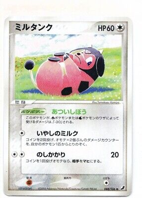 Miltank 088/106 Japanese Pokemon cards Official A05