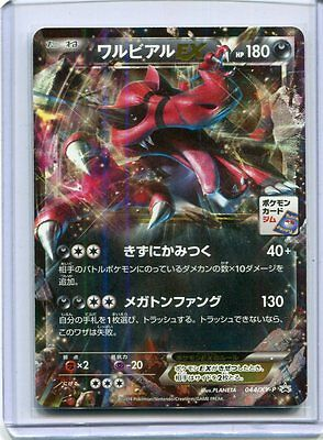 JAPANESE  Pokemon card  KROOKODILE 044/XY-P PROMO