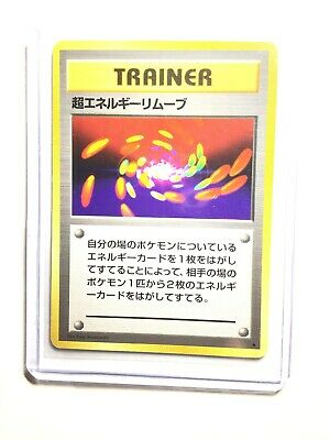 SUPER ENERGY REMOVAL - Japanese Base Set - Pokemon Card - Rare Trainer - NM