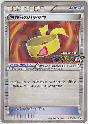 Pokemon Card XY Muscle Band 125/XY-P Promo Japanese Rayquaza Deck Campaign