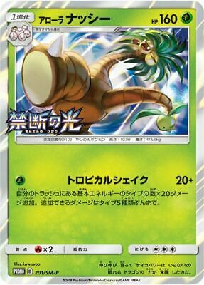 Pokemon Card - Alolan Exeggutor 201/SM-P Forbidden Light PROMO Japanese UNUSED