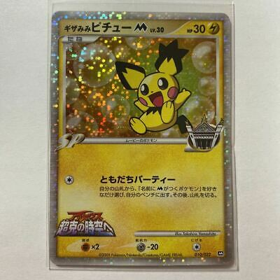 Pokemon Card Dp Promo Giza Migsi Pichu Out Of Print Sp Arceus To The Space-Time