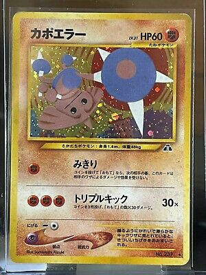 Hitmontop Holo Japanese Edition #237 | Pokemon Neo Discovery | Near Mint