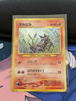 Pokemon Houndour Neo Discovery Holo No. 228 VLP/NM *Japanese*