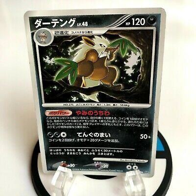 Shiftry 1st Edition Diamond & Pearl DPBP#325 Holo Lightly Japanese Pokemon Cards
